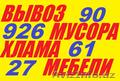Вывоз строй мусора,старой мебели,926-61-27,ненужных вещей,техники и т. д., Объявление #1395651