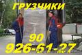 Грузчики на все случаи жизни:-) по Ташкенту и области.926-61-27.