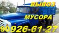 Вывоз строй мусора,хлама,+99890 926-61-27, Объявление #1483108
