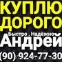 Куплю ДОРОГО! Б/У Телефоны Андрей в Ташкенте тел (90) 924-77-30