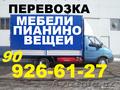 Перевозка мебели, пианино, Вывоз б/у мебели.926-61-27.Авто+грузчики