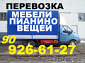 Перевозка мебели, пианино, дом вещей, 926-61-27, Переезд офис-квартирный