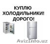 Куплю Дорого!!!. Любые Холодильники. Тел:(90) 957-78-79