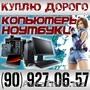 Куплю компьютеры,  ноутбуки,  принтеры,  телевизоры телефоны 90 927-06-57