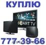 Куплю Дорого Любые Б/У Телевизоры LG,  Samsung