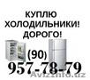 Куплю Дорого! Любые Холодильники. (90) 957-78-79