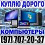 КУПЛЮ ДОРОГО НОУТБУК ВЫЕЗД! (90) 927-06-57 (97)707-20-37