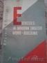 Сборник упражнений по словообразованию современного английского языка.