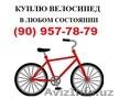 Куплю Любые Велосипеды. (90) 957-78-79
