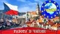 Работа в Чехии легально