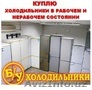 Куплю Дорого!! Б/у Холодильники Орск Саратов LG Samsung.(90)957-78-79