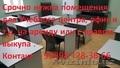 Срочно нужна помещения для Учебного центра,  офис и т.д. на аренду или с правом в