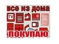 Телевизоры, Муз-центры, Холодильники, Кондиционеры, Стир. Швей. маш, Объявление #1645906