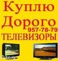 Куплю ДОРОГО! Телевизоры. LED/LCD/3D SMART (90)957-78-79