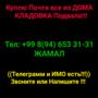 Куплю Почти все из ДОМА  КЛАДОВКА Подвала Гаража Сарай и Офиса Т 653-31-31