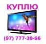 Куплю Дорого Любые Б/У Телевизоры LG Samsung (97) 777-39-66