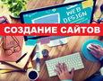 Разработка сайта за 1мил. сум. Домен и хостинг в подарок, Объявление #1650171