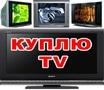 Куплю Дорого Любые Б/У Телевизоры LG  Samsung,  Daewoo