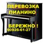 Аккуратная перевозка пианино,  рояля,  пианол,  клавиол.90926-61-27.Авто грузчики.