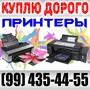 Купим принтеры,  компьютеры,  ноутбуки и сотовые телефоны