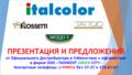 """Итальянская краска """"ROSETTI"""" - Изображение #3, Объявление #1653067"""