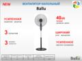 Напольный вентилятор Ballu BFF-805