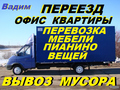 Переезд.Перевозка вещей, мебели, пианино.Вывоз мусора, хлама,  90926-61-27.