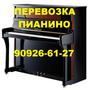 Перевозка музыкальных инструментов, пианино, рояль, 90926-61-27, Грузчики, Газель.
