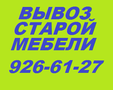 Вывоз на свалку мебели, диван, кровать, шкаф, комод, тумбы, стол, ковры, хлама, 909266127
