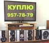 Куплю ДОРОГО Б/у любые Телевизоры и Муз центры. 90-957-78-79