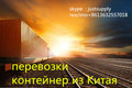 Доставки сборных товаров из Китая в Ташкент Узбекистан