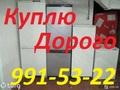 Куплю Дорого.Любые Холодильники.+998(90)991-53-22