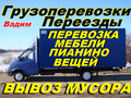 Грузоперевозки.Переезды, перевозки, доставка, вывоз мебели, Вывоз мусора, хлама.