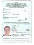 Найден паспорт на имя RAKHMATILLAEVA  ZULAYKHO