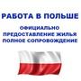 Требуются работники в Польшу