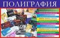 Полиграфия (каталоги,  буклеты,  хенгеры и многое другое)