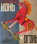 Куплю книги Маяковского,  1927-29 годы.